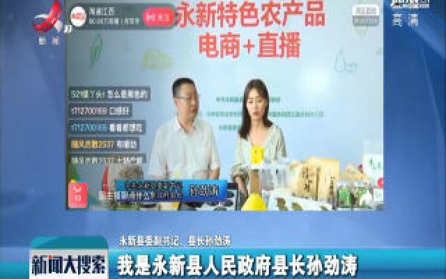 永新:网络直播推销农产品  县长、网红齐上阵