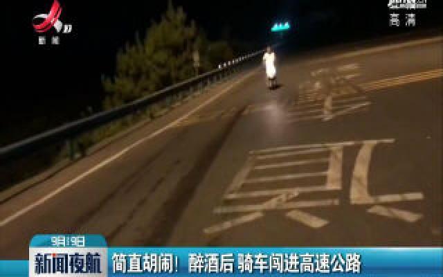 昌铜高速南昌段:简直胡闹! 醉酒后 骑车闯进高速公路