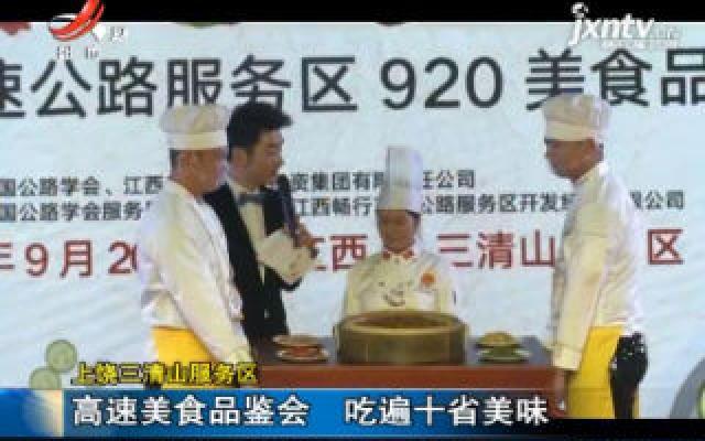 上饶三清山服务区:高速美食品鉴会 吃遍十省美味