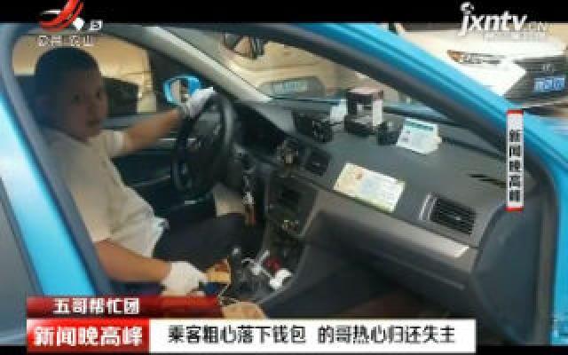 【五哥帮忙团】南昌:乘客粗心落下钱包 的哥热心归还失主