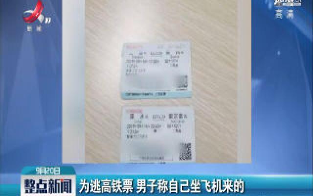 江苏南京:为逃高铁票 男子称自己坐飞机来的