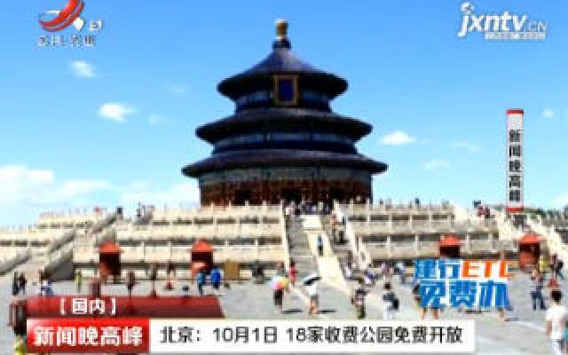 北京:10月1日 18家收费公园免费开放