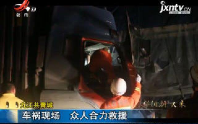 九江共青城:车祸现场 众人合力救援
