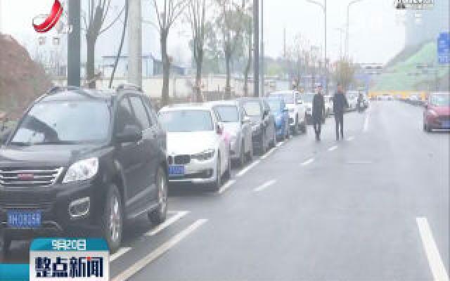 江西南昌:试点推广免费路边临时停车泊位
