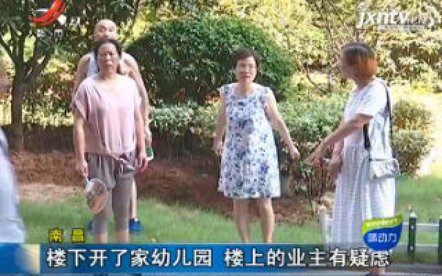 南昌:楼下开了家幼儿园 楼上的业主有疑虑