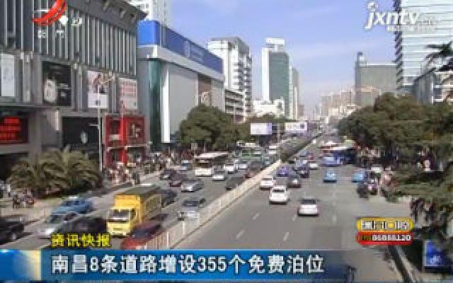 南昌8条道路增设355个免费泊位