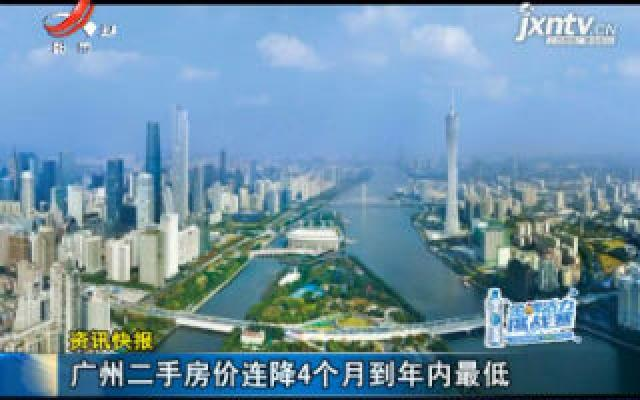 广州二手房价连降4个月到年内最低