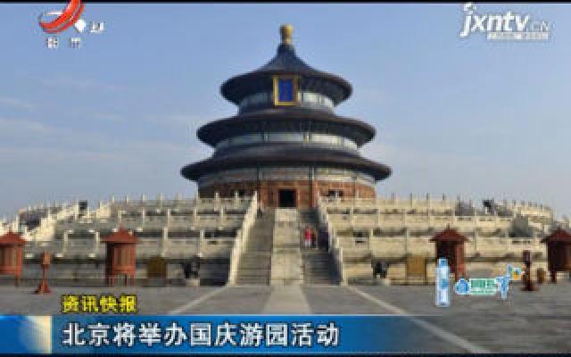 北京将举办国庆游园活动