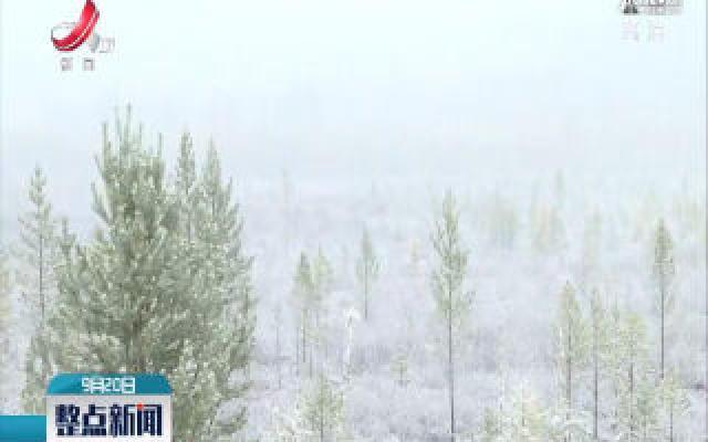 最新入秋进程图出炉:北方多地秋来到 少数地区已是冬