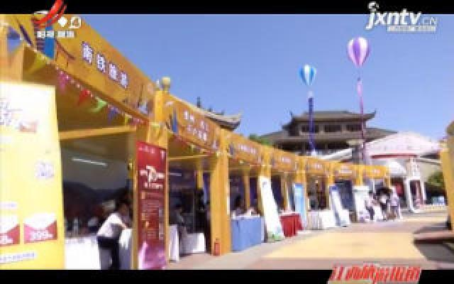 2019江西旅游消费节开启旅游嘉年华