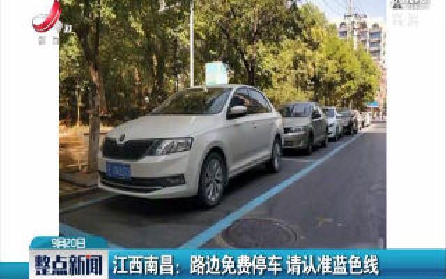 江西南昌:路边免费停车 请认准蓝色线