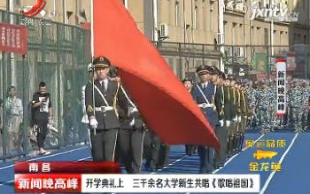 南昌:开学典礼上 三千余名大学新生共唱《歌唱祖国》