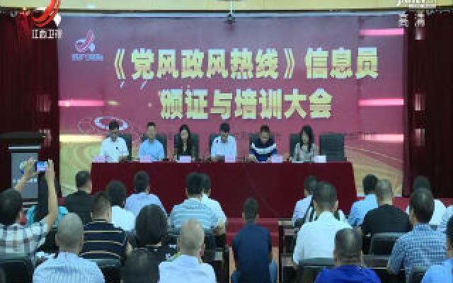 江西广播电视台《党风政风热线》信息员颁证与培训会举行