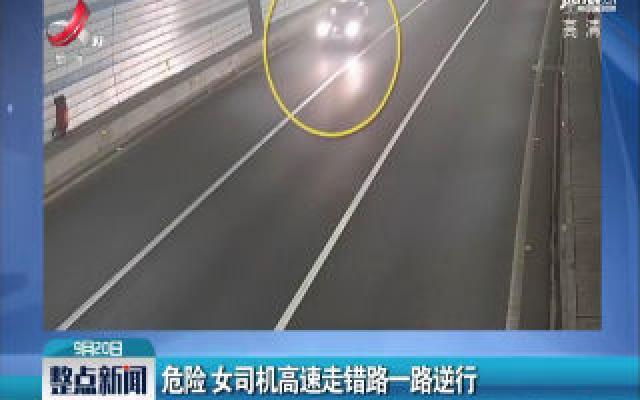 广东韶关:危险 女司机高速走错路一路逆行