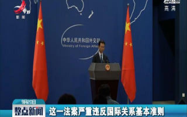 外交部:中方对美国议员提交涉藏法案表示坚决反对