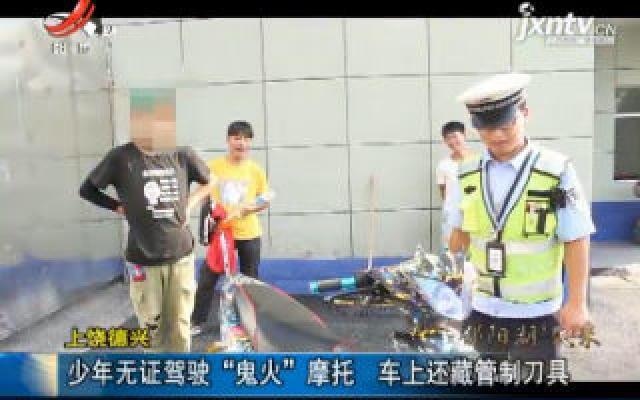 """上饶德兴:少年无证驾驶""""鬼火""""摩托 车上还藏管制刀具"""