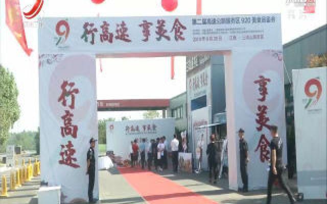 第二届全国高速公路服务区美食品鉴会在三清山举行