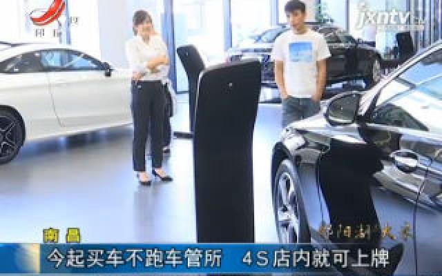 南昌:9月20日起买车不跑车管所 4S店内就可上牌