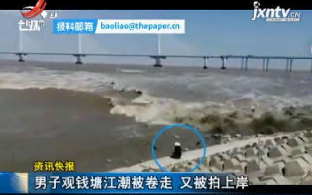 浙江绍兴:男子观钱塘江潮被卷走 又被拍上岸
