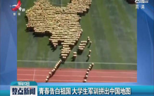 贵州:青春告白祖国 大学生军训拼出中国地图