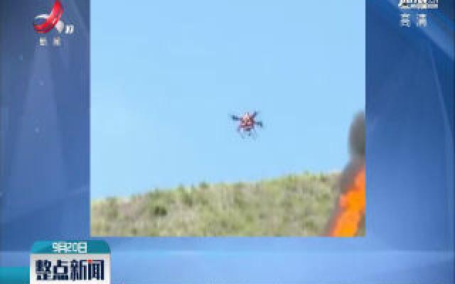 四川:消防演练 无人机灭火