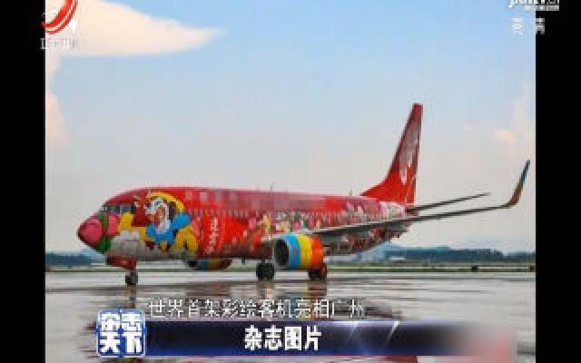 世界首架彩绘客机亮相广州