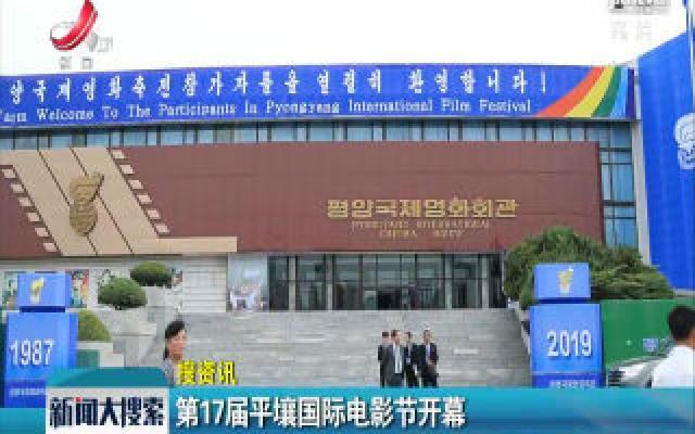 第17届平壤国家电影节开幕