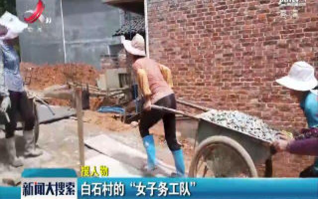 """赣州南康区:白石村的""""女子务工队"""""""
