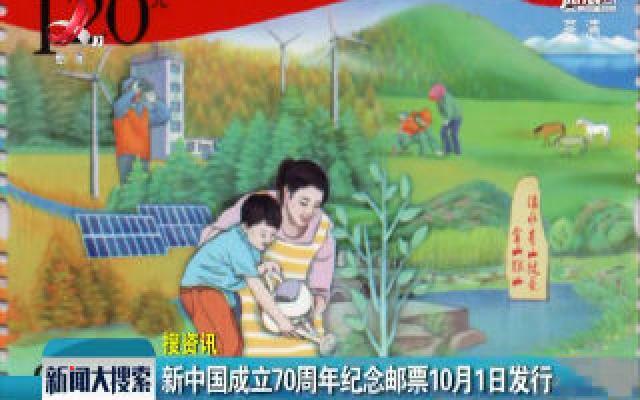 新中国成立70周年纪念邮票10月1日发行