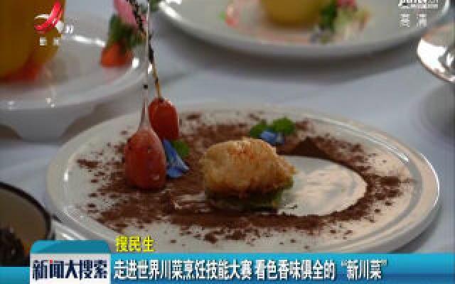 """走进世界川菜烹饪技能大赛 看色香味俱全的""""新川菜"""""""