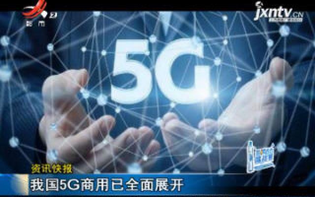 中国5G商用已全面展开