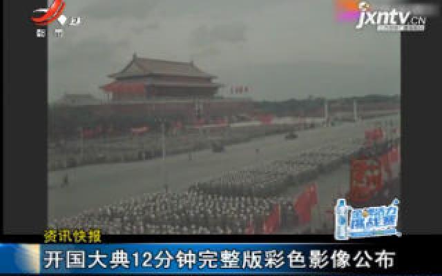开国大典12分钟完整版彩色影像公布