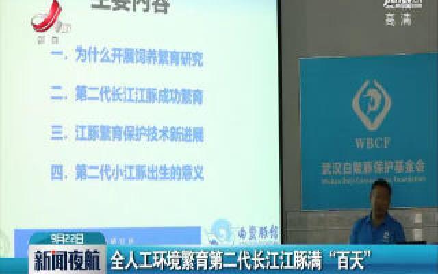 """全人工环境繁育第二代长江江豚满""""百天"""""""