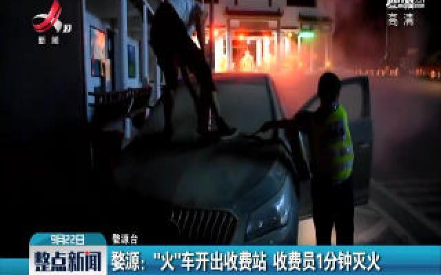 """婺源:""""火""""车开出收费站 收费员1分钟灭火"""