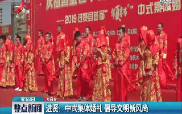 进贤:中式集体婚礼 倡导文明新风尚