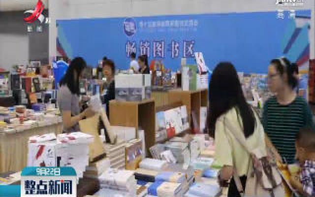 第十五届海峡两岸图书交易会在厦门开幕