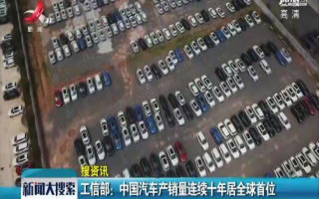 工信部:中国汽车产销量连续十年居全球首位