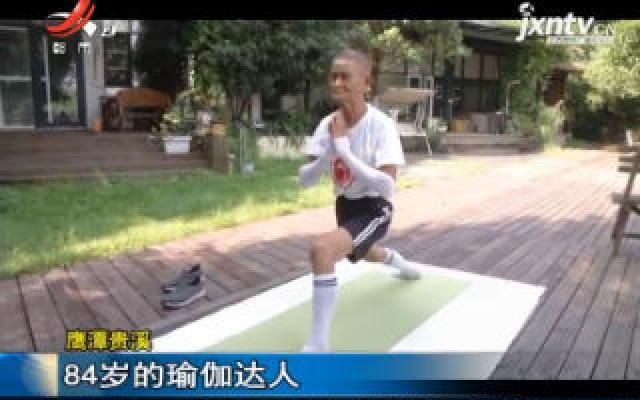 鹰潭贵溪:84岁的瑜伽达人