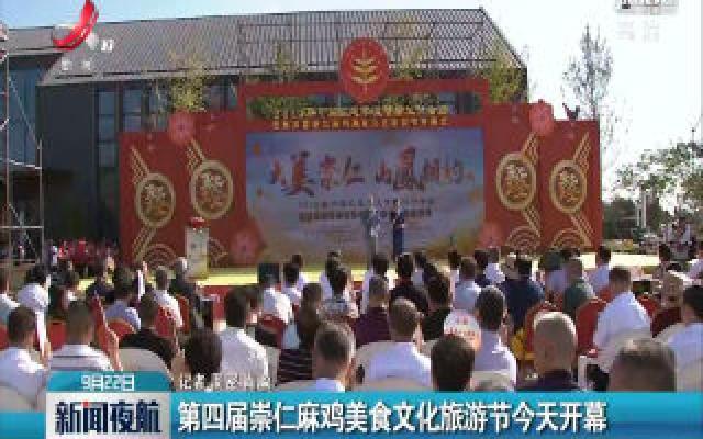 第四届崇仁麻鸡美食文化旅游节9月22日开幕