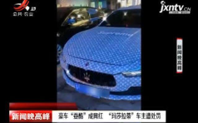 """江苏高邮:豪车""""耍酷""""成网红 """"玛莎拉蒂""""车主遭处罚"""