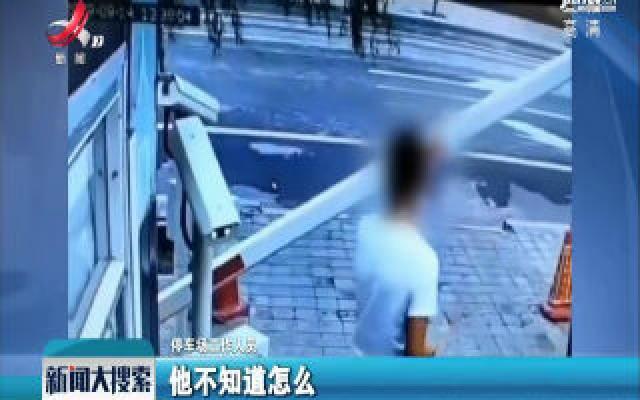 宁夏:驶离停车场受阻 他让儿强行举抬杠