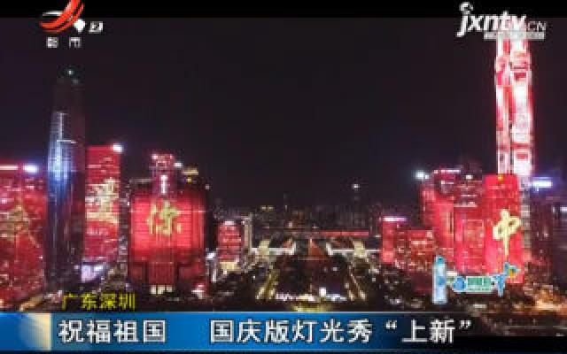 """广东深圳:祝福祖国 国庆版灯光秀""""上新"""""""