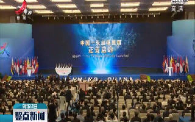 第十六届中国-东盟博览会在广西南宁开幕