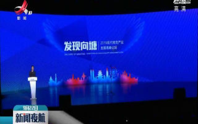 发现向塘2019现代物流产业发展高峰论坛举行