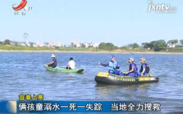 宜春上高:俩孩童溺水一死一失踪 当地全力搜救
