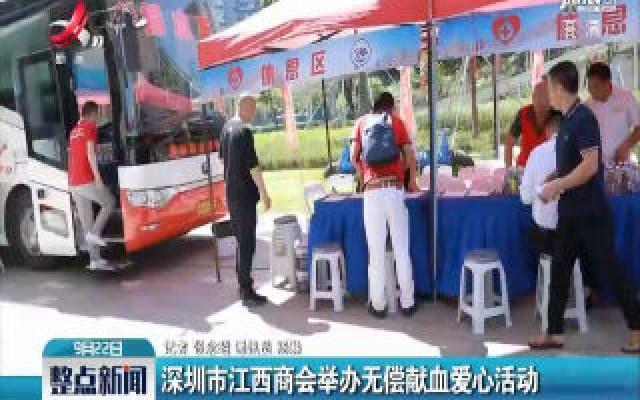 深圳市江西商会举办无偿献血爱心活动