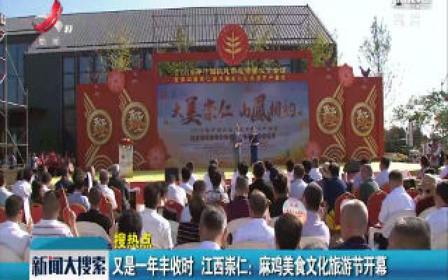 又是一年丰收时 江西崇仁:麻鸡美食文化旅游节开幕