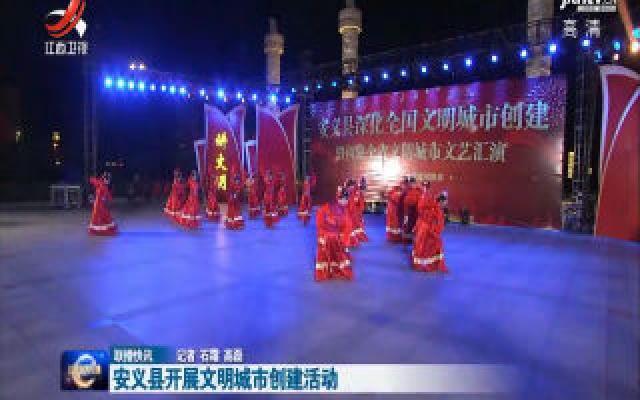安义县开展文明城市创建活动