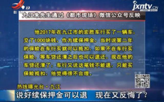 【热线曝光台·九江】说好续保押金可以退 现在又反悔了?