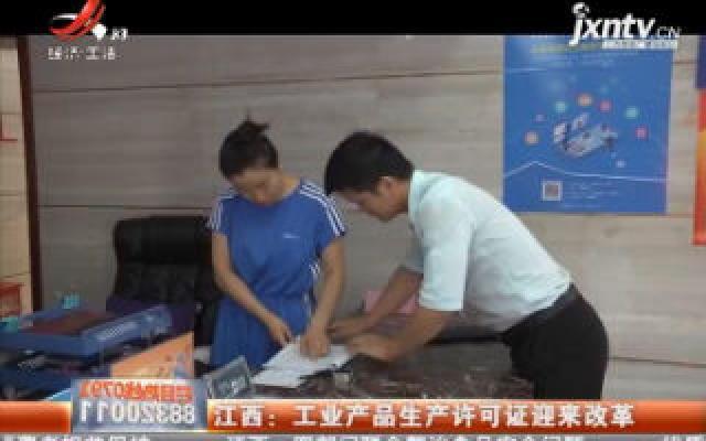 江西:工业产品生产许可证迎来改革